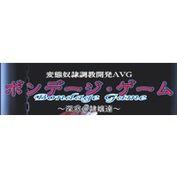 Image of Bondage Game - Shinsou no Reijoutachi