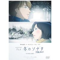 Image of Winter Sonata