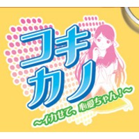 Image of Koki Kano ~Ikasete, Kokoa-chan!~