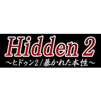 Hidden 2 ~ Abakareta Honshou ~ Image