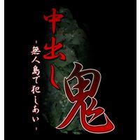 Nakadashi Oni -Mujintou de Okashiai-