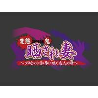 Sarasare-Tsuma ~Dame nanoni Chijoku ni Aegu Yuujin no Haha~