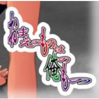 Omae no Mono wa Ore no Mono Image