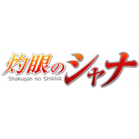 Shakugan no Shana (Series) Image