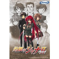 Image of Shakugan no Shana Second