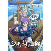 Image of Magi: Adventure of Sinbad