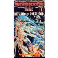 Urotsukidoji III: Return of the Overfiend Image