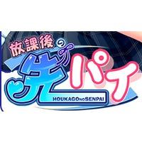Houkago no Senpai Image