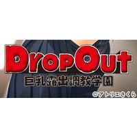 DropOut Kyonyuu Roshutsu Choukyou Gakuen Image