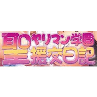 Sei Yariman Gakuen Enkou Nikki | Anime Characters