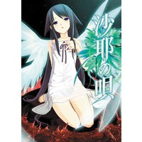 Image of Saya no Uta