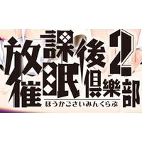 Houkago Saimin Club 2 Image