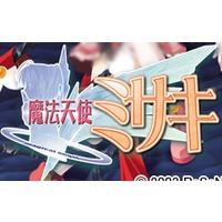 Mahou Tenshi Misaki Image