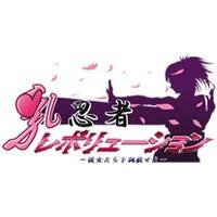 Chichi Ninja Revolution ~ Kanojo-tachi o Choukyou seyo ~