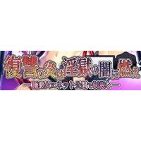 Image of Fukushuu no Honoo wa Ingoku no Yami ni Moe