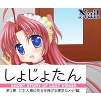 Image of Shojo-tan Act 2: A Short Story of a Lost Virgin