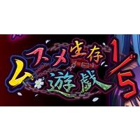 Image of Musume Seizon Yuugi 1/ 5