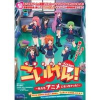 Image of Koi-ken! Watashi-tachi Anime ni Nacchatta!