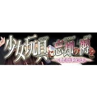 Shoujo Omocha ni Boukyaku no Shitone o  Image