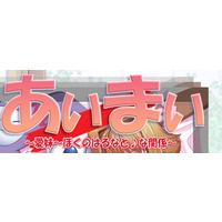 Aimai ~Boku no Haruna to ♪ na Kankei~ Image
