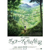 The Life of Guskou Budori (2012) Image