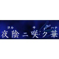 Yoru ni Saku Hana Image