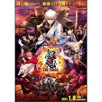 Image of Gintama: The Final