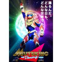 Image of Muteking the Dancing Hero
