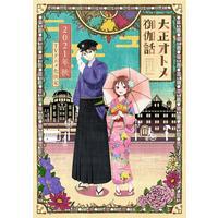 Taishou Otome Fairy Tale Image