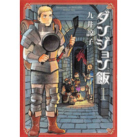 Image of Delicious in Dungeon