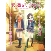 Adachi and Shimamura Image