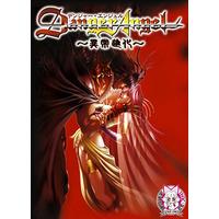 Danger Angel ~Abnormal Evolution~ Image