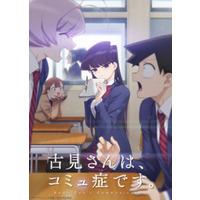 Komi Can't Communicate Image