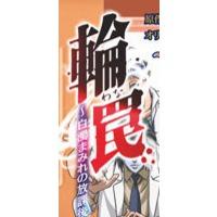 Wana: Hakudaku Mamire no Houkago Image