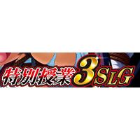 Image of Tokubetsu Jugyou 3 SLG