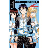 Image of Nisekoi: False Love