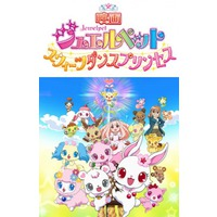 Jewelpet the Movie: Sweets Dance Princess Image