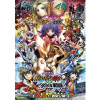 Inazuma Eleven GO vs. Danboru Senki W