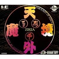 Far East of Eden: Ziria Image