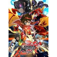 Image of Bakugan: Battle Planet