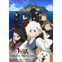Fena: Pirate Princess Image