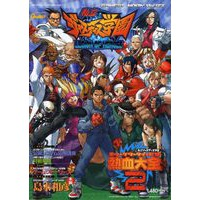 Image of Rival Schools Series