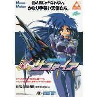 Image of Ginga Fukei Densetsu Sapphire