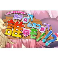 Image of Musuko No Musuko Wa Dare No Mono!? ~Musuko Soudatsu Haha Imouto Sensen~