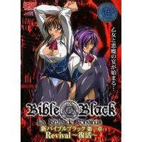 Image of Bible Black: New Testament