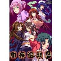 Soukan Yuugi 2 Image