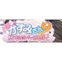 Image of Hitozuma Kasumi-san 2 ~Oku-sama - Miboujin Owner to Kyodou Seikatsu~