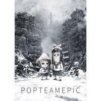 Pop Team Epic Image