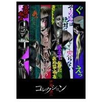 Image of Junji Ito Collection