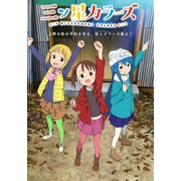 Image of Mitsuboshi Colors